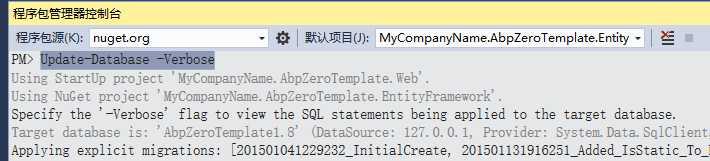 执行命令创建数据库及表:update-database -verbose