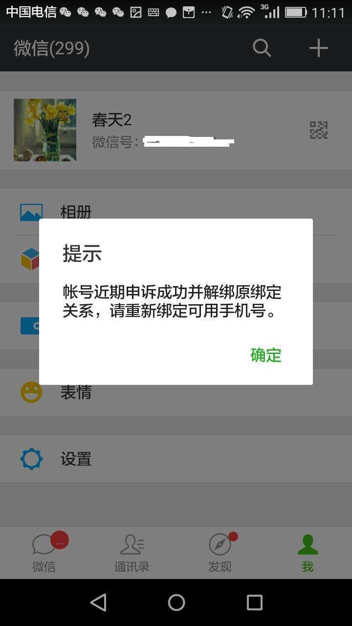 【今日干货】分享个微信解绑手机号的方法-布布扣-ko.