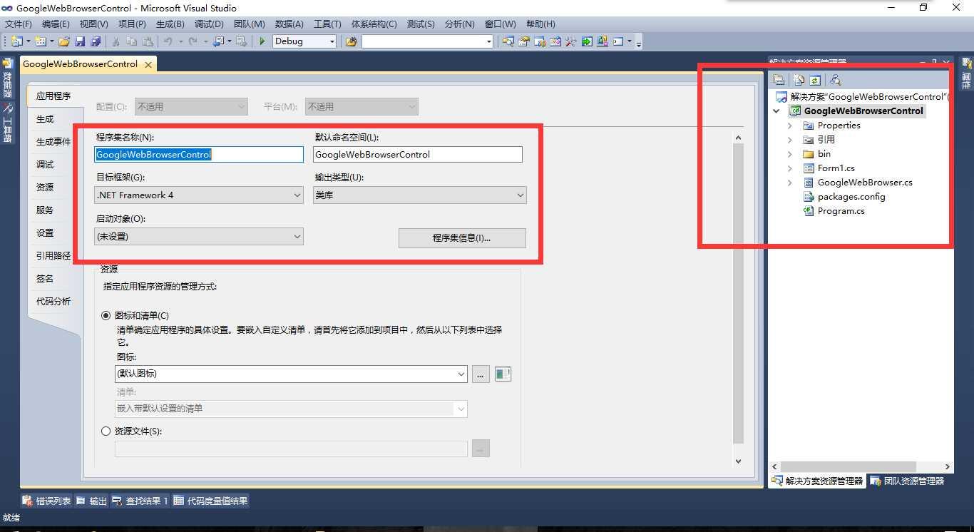 使用CefSharp 在C#用户控件中嵌入Chrome浏览器使用方法-布布扣移动版-m