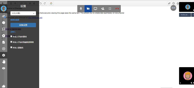 Jitsi共享视频议远程视频共享&&桌面开源工酷文档盛图片