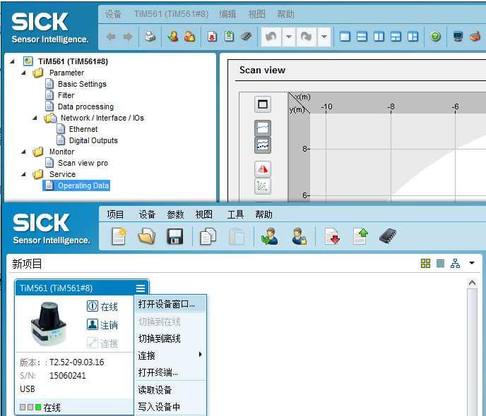 Sick SOPAS Engineering Tool Download