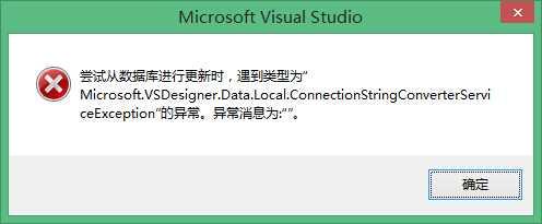 "VS 尝试从进行更新时,遇到类型为""Microsoft.VSDesigner.Data.Local.Connect"