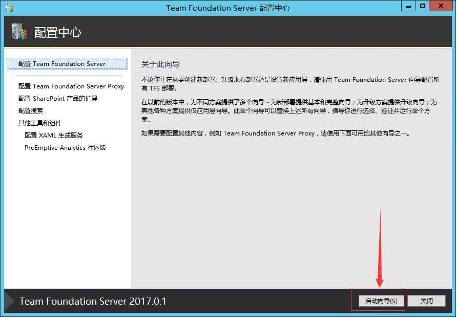 Team Foundation Server 2017 安裝- IT閱讀
