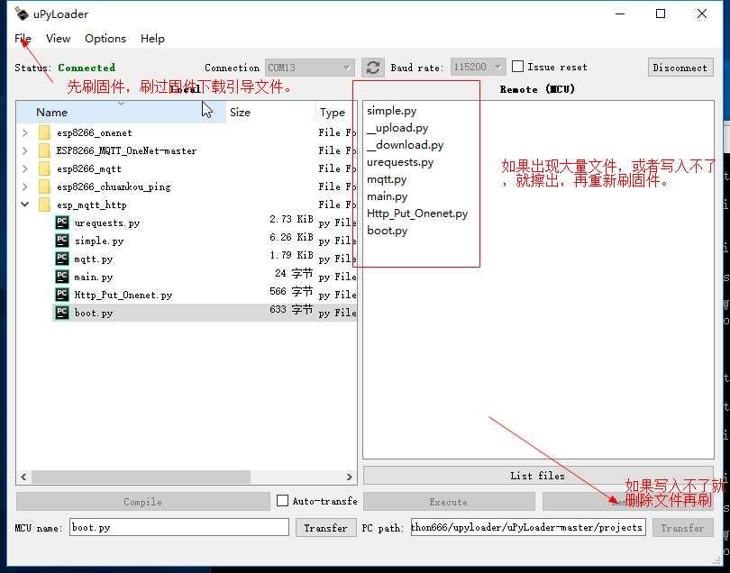 总结esp8266刷python的完整的步骤(终极总结)