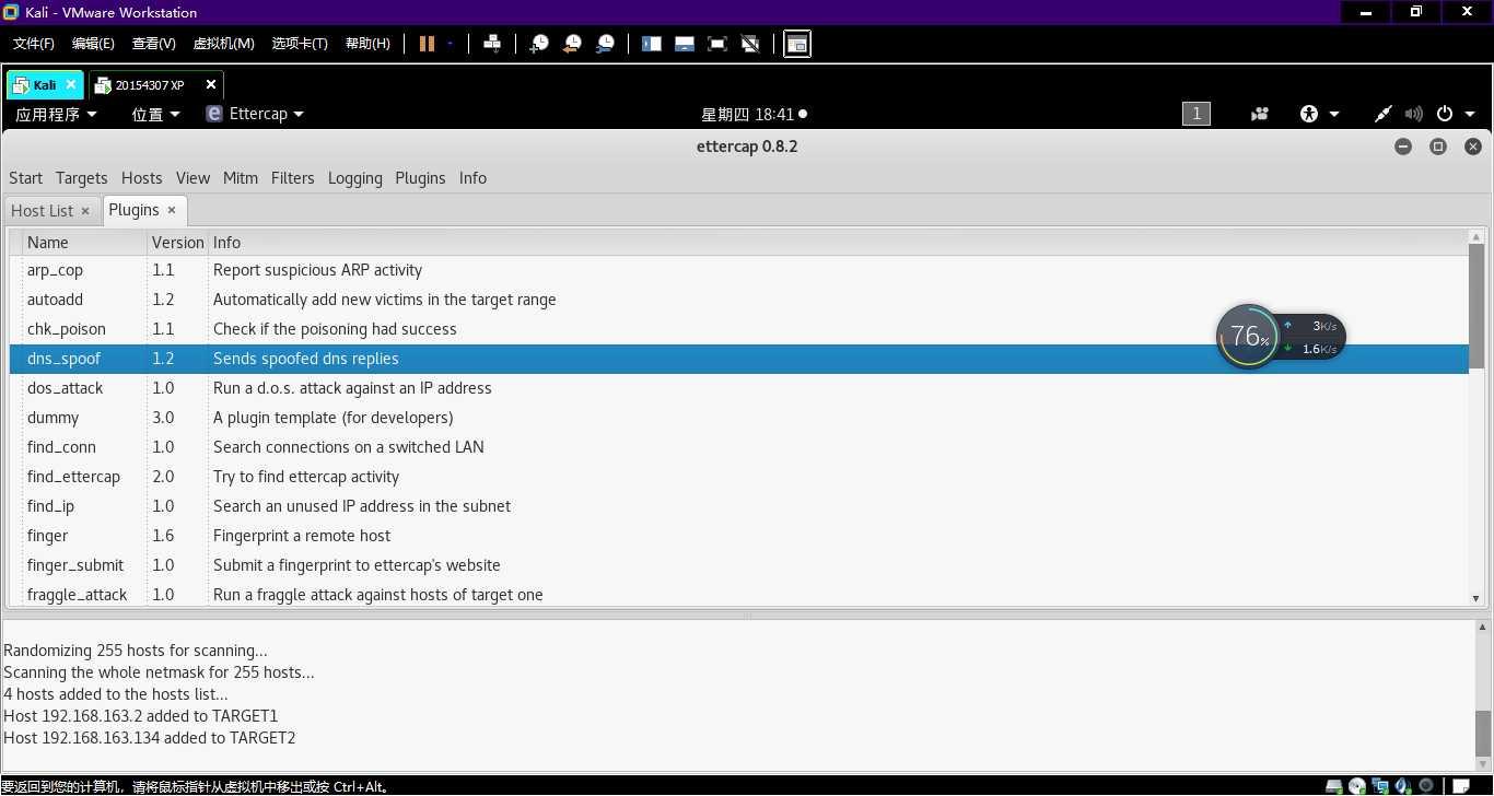 dns欺骗攻击_选择plugins——manage the plugins,双击选中dns欺骗攻击的插件dns