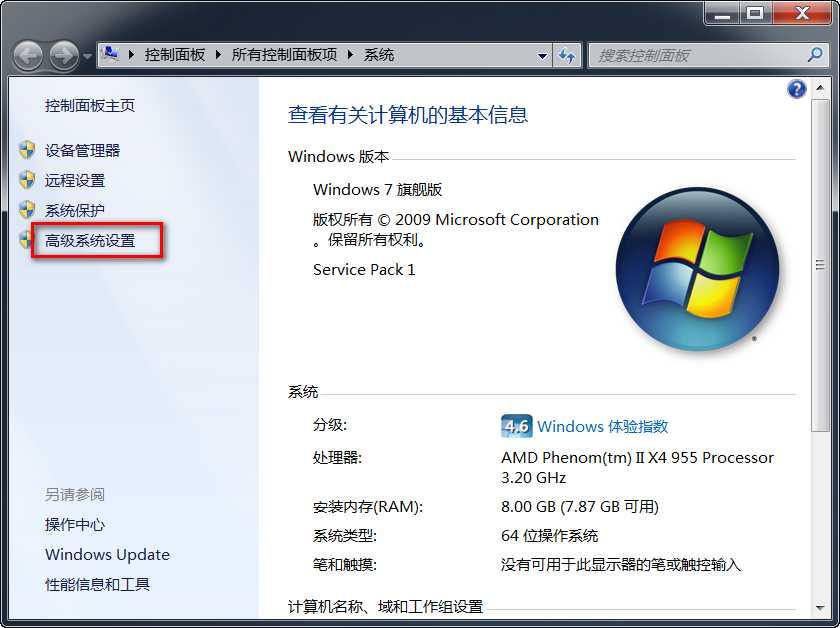 操作系统是windows 7.其它系统的环境变量配置过程大体一致.