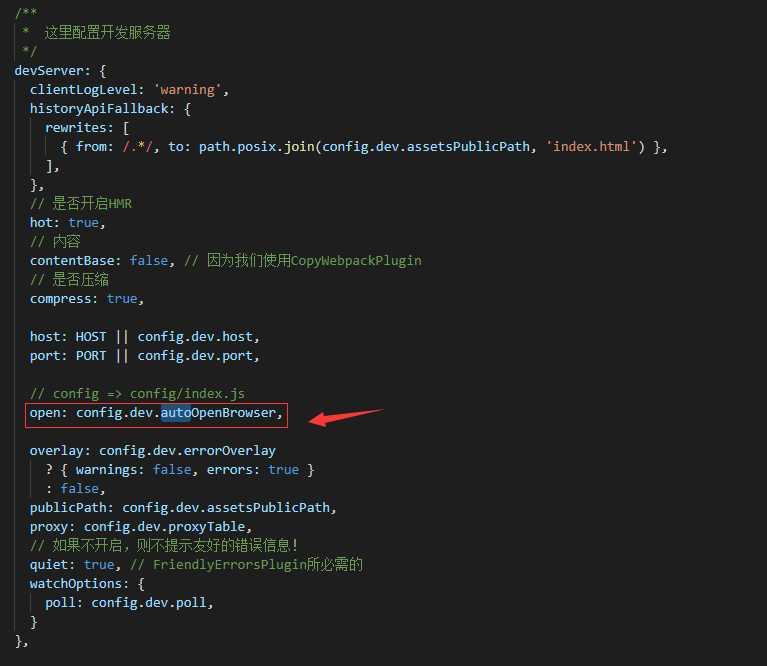 vue - webpack dev conf js - IT閱讀