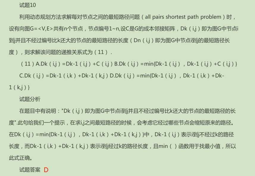 数据结构与算法基础-试题