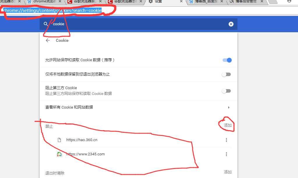 谷歌浏览器中禁止某些网址的访问