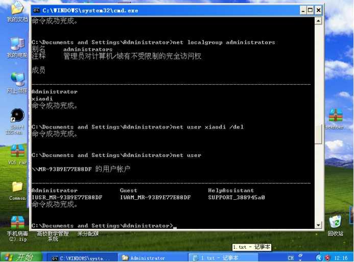 http://www.faxingw.cn/userimg/201007/5447%281%29.jpg_net user xiaodi /del删除用户名为xiaodi的用户