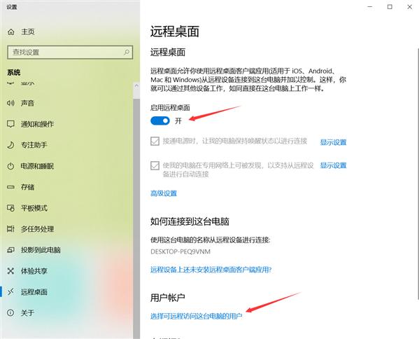 在Windows下配置多用戶遠程桌面連接- IT閱讀