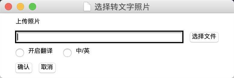 基於PySimpleGUI實現圖片轉文字並翻譯至剪切板- IT閱讀