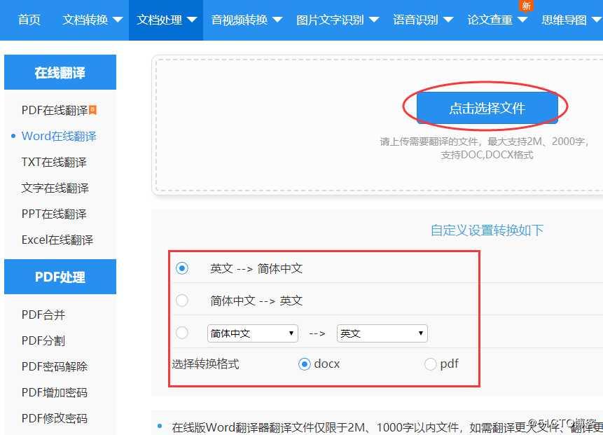 word文档翻译软件_word文档翻译软件